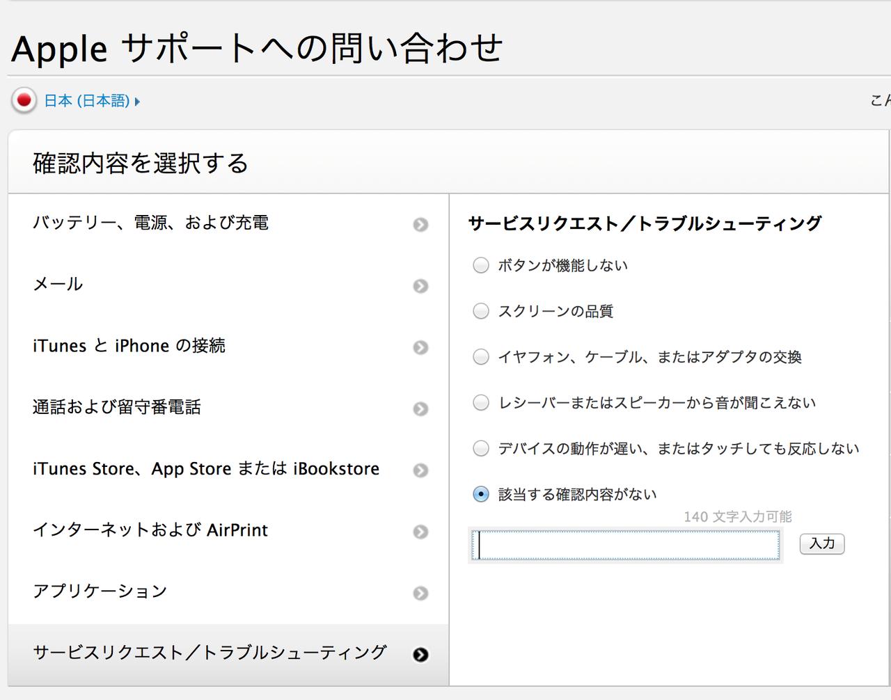 サポート 電話 アップル