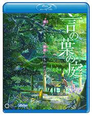 『言の葉の庭』 Blu-ray 【サウンドトラックCD付】