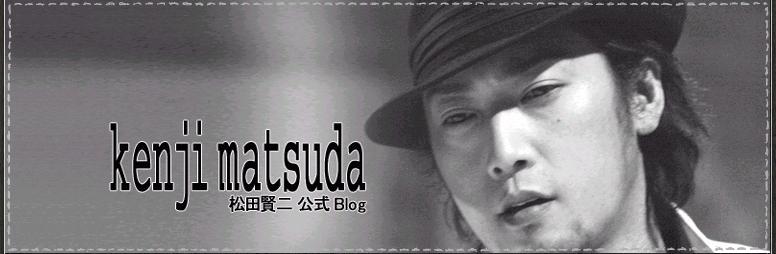 松田賢二公式Blog