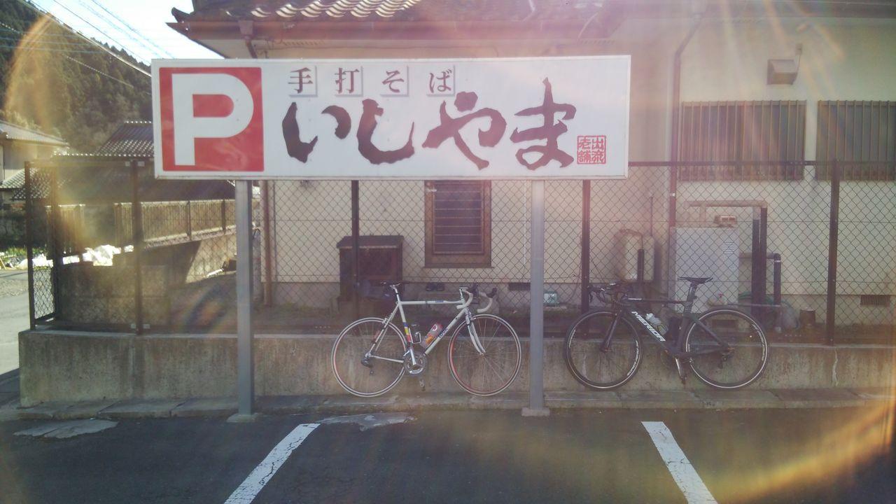 自転車の 自転車 走行会 東京 : ... 走行会】「出流山で年越し蕎麦