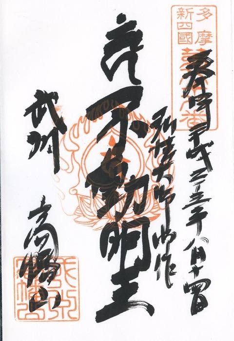 20110814_高幡不動尊_i