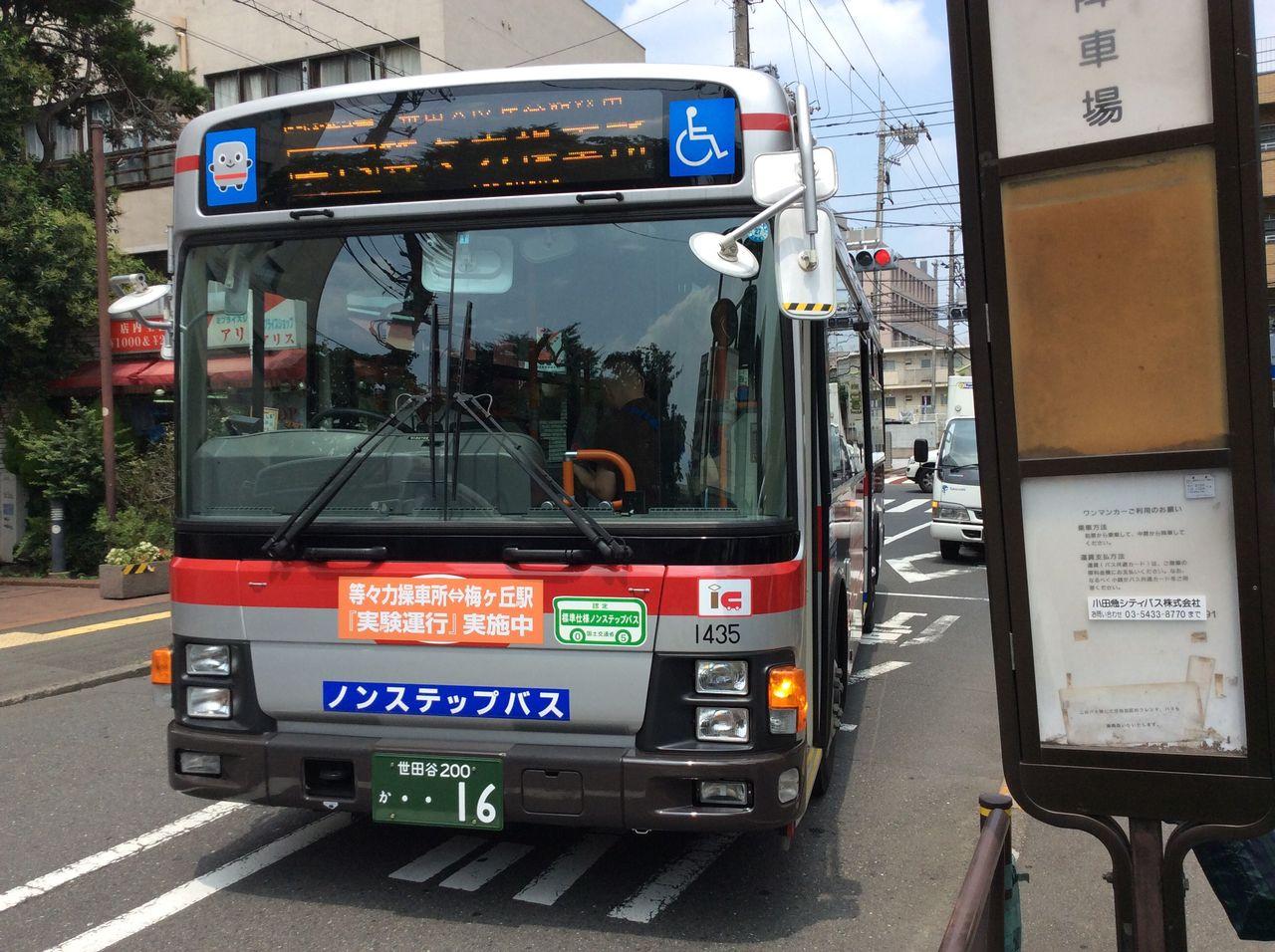 東急バス》実験運行 等13系統 : ...