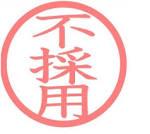 「保育園落ちた日本死ね」の画像検索結果