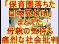 「保育園落ちた日本死ね!!!」まとえた今を生きる母親の気持ち、痛烈な社会批判 - YouTube