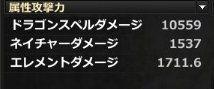 DragonsProphet_20140510_204859