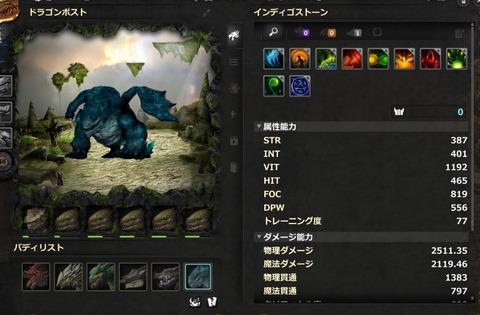 DragonsProphet_20140225_093433