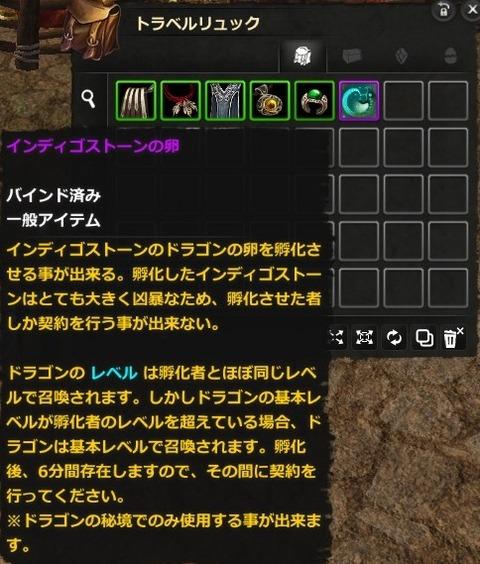 DragonsProphet_20140219_041835