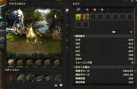 DragonsProphet_20140225_101026
