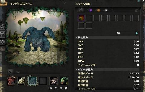 DragonsProphet_20140222_012125