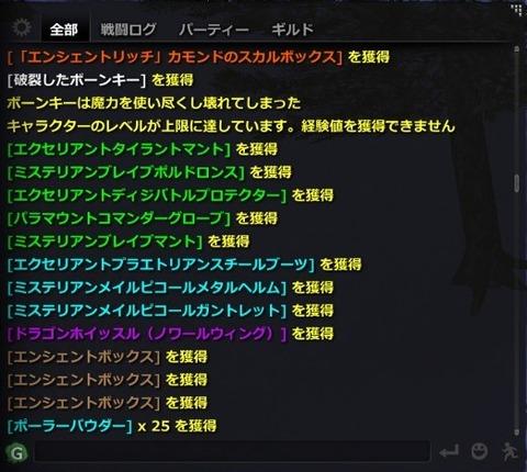 DragonsProphet_20140213_061342