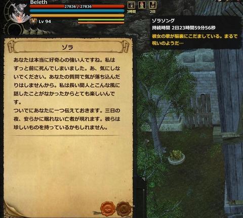 DragonsProphet_20140213_055936
