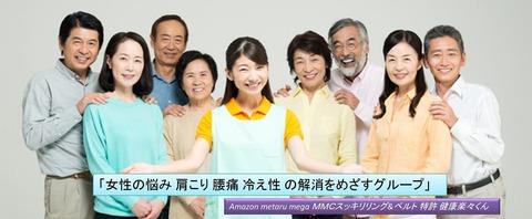 「女性の悩み 肩こり 腰痛 冷え性の解消 をめざすグループ」b