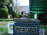 さいたま市立大宮小学校