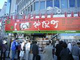 神田古本祭り