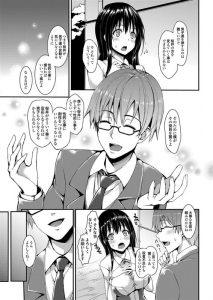 【エロ漫画】クラスの男子生徒からいつも性的な目で見られていることが気になっている爆乳JKが担任教師に相談したら…【無料 エロ同人】