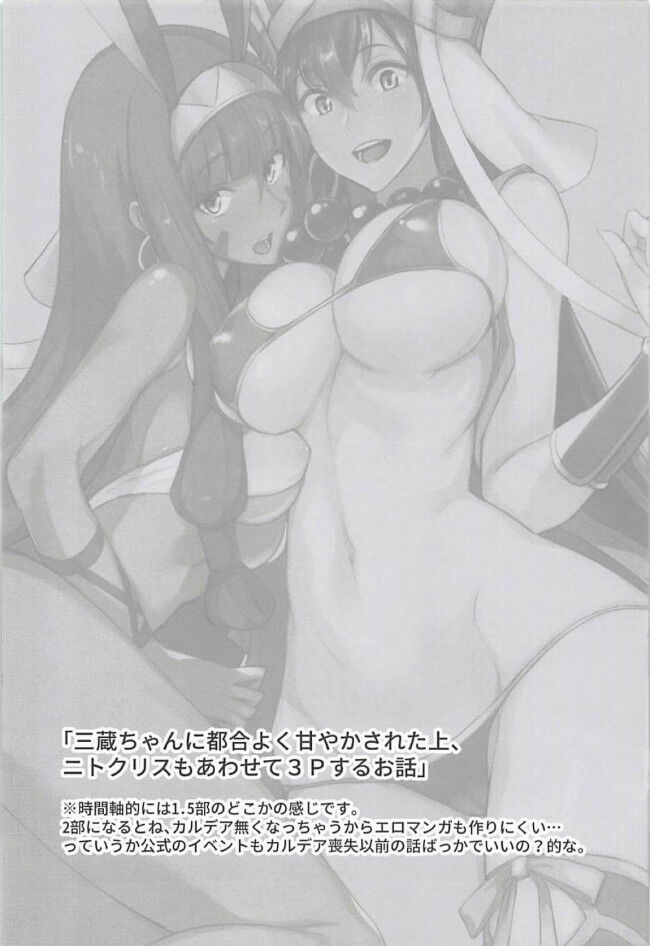 【エロ同人誌 FGO】人理修復に疲れ落ち込んでいるマスターを慰める三蔵法師www【無料 エロ漫画】