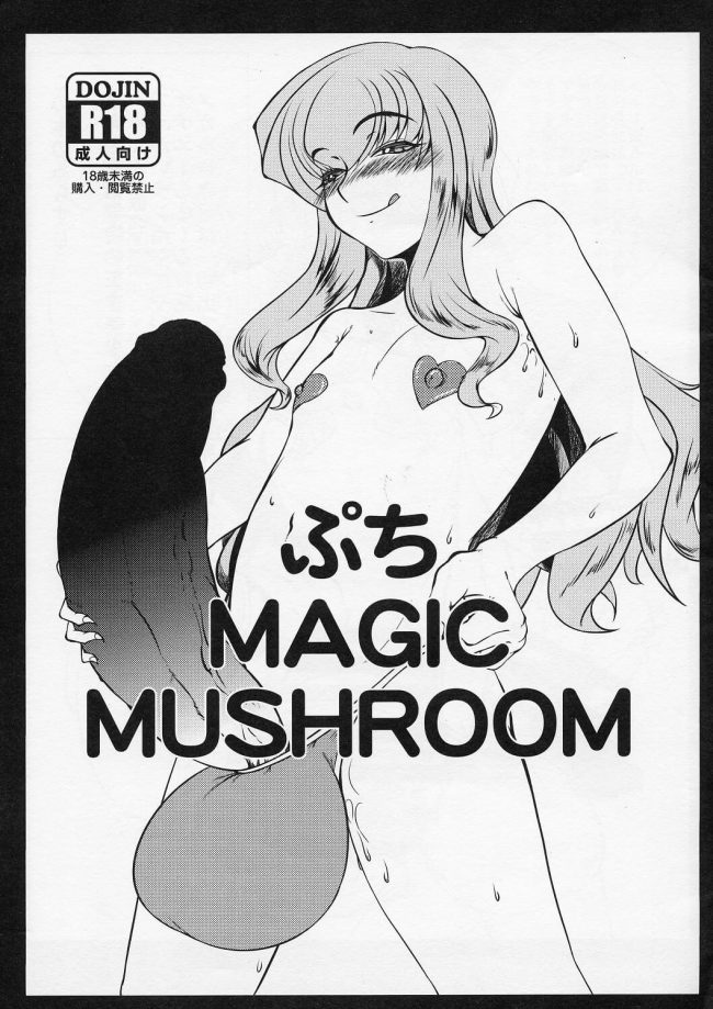 【エロ同人】某有名魔術学院の貧乳ふたなり魔女のハーたんが超巨大ディルドをおまんこにねじ込んだりアナルパール尿道にぶち込んでオナニーしてるンゴwwwwwww
