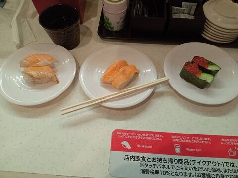 振られたからかっぱ寿司にやってきたやで