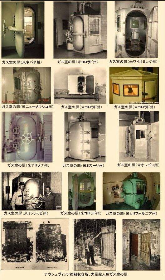 【悲報】ナチスがユダヤ人を処分するために作ったガス室、危険すぎる