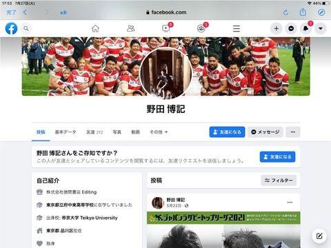 徳間書店差別ツイート野田博記編集者が大坂なおみに人権侵害ツイートでTwitter炎上