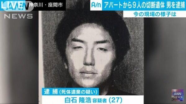 【座間9人殺害事件】白石隆浩被告、いまも止まらぬ性欲と「殺人を犯した理由」を語る