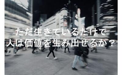 【人間はただ生きているだけで価値を生み出せるか?】 月13万円を支給する代わりに生活情報を全て収集する社会事件『Exograph』開始