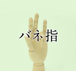 バネ指-腱鞘炎