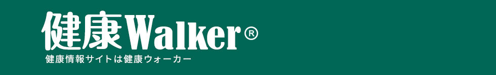 健康情報サイトは健康ウォーカー 健康Walker