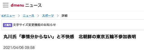 スクリーンショット 2021-04-06 12.17.01