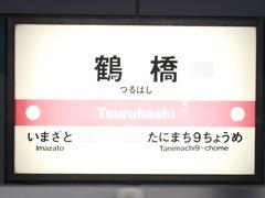 0813鶴橋駅004