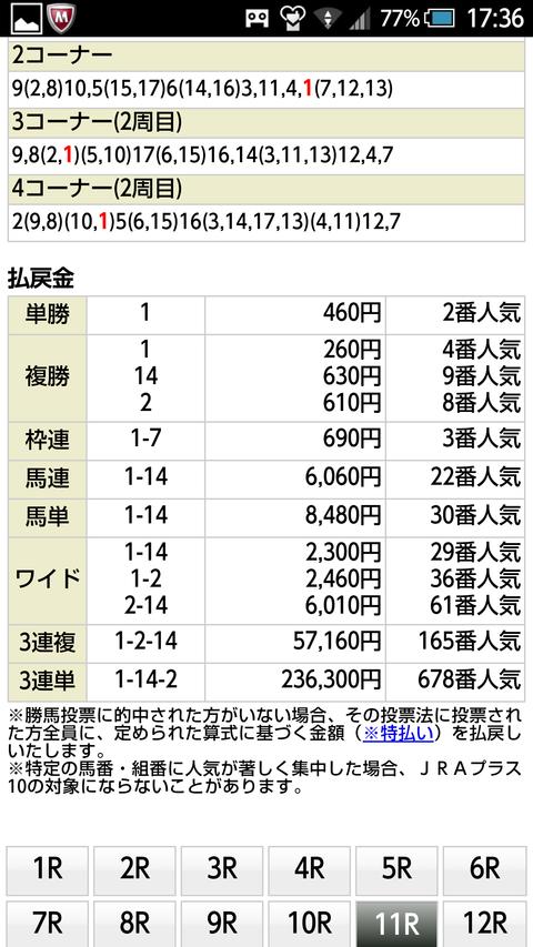 Screenshot_2015-05-03-17-36-52