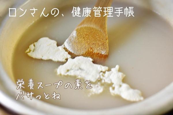 20181021 玄米粉おじや 3
