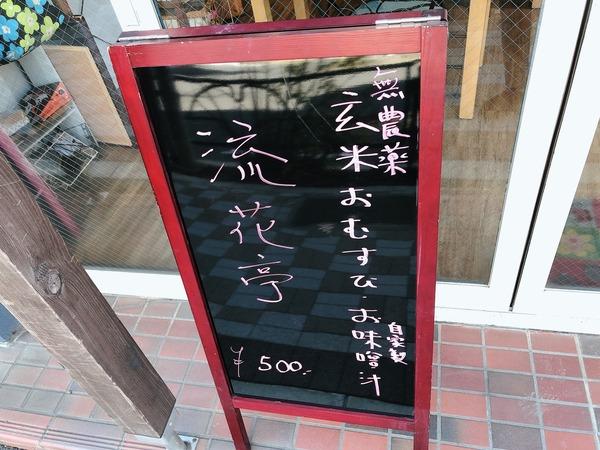 20200303流花亭 (4)