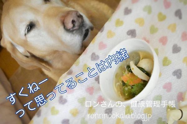 20180223 肉団子スープ 3