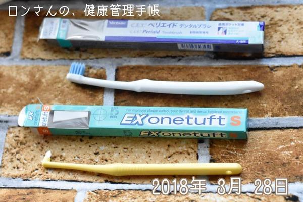 20180405 歯ブラシ 3