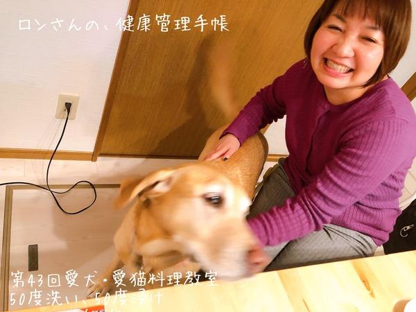 20191209 43回愛犬料理教室 50度洗い (1)