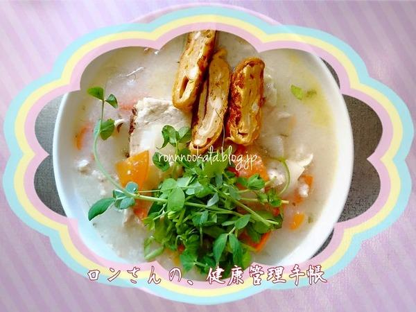 20151014 ロンご飯 根菜おじや 鶏ムネササミ 1