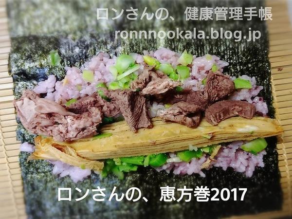 20170203 わんこだって、恵方巻き 2017 4