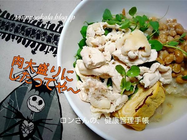 20151013 ロンご飯 鶏ムネササミ 5