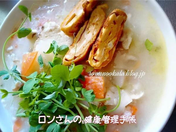 20151014 ロンご飯 根菜おじや 鶏ムネササミ 3