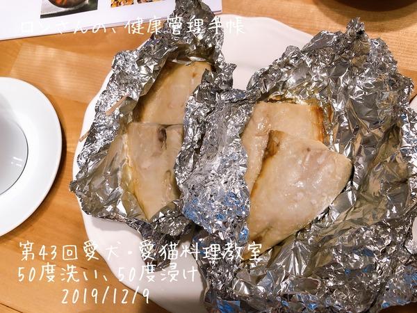 20191209 43回愛犬料理教室 50度洗い (58)