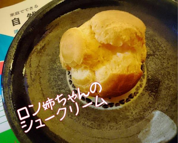 20151029 豆乳スープかけごはん 姉ちゃんのシュークリーム 1