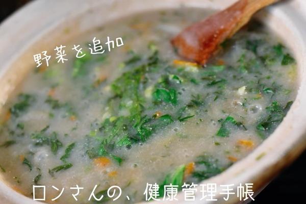 20181021 玄米粉おじや 5