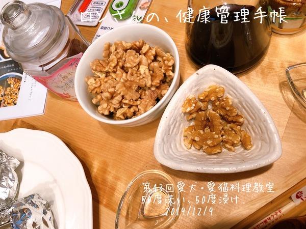 20191209 43回愛犬料理教室 50度洗い (55)