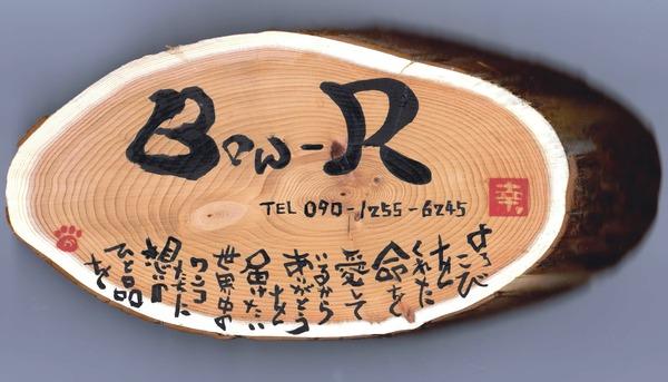 看板 Bow-R 002