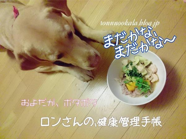 20160803 鶏肉味噌漬け 雑穀ごはん 6