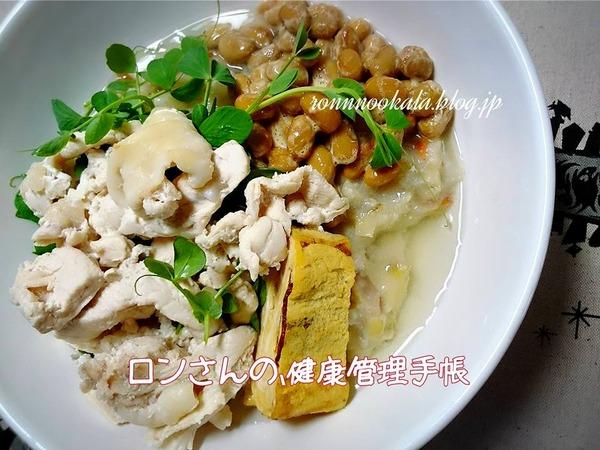 20151013 ロンご飯 鶏ムネササミ 2