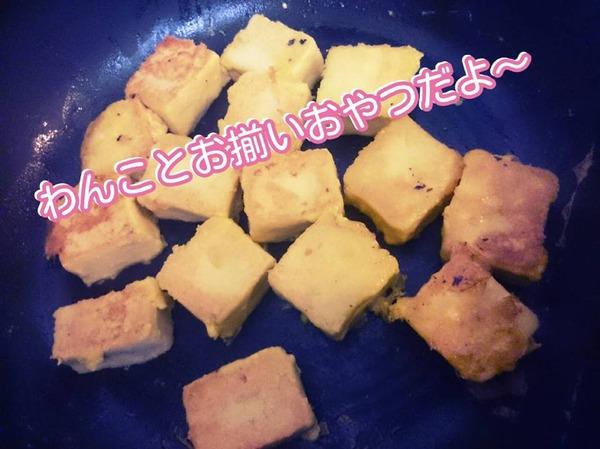 20151107 犬おやつ 高野豆腐 フレンチトースト風 1