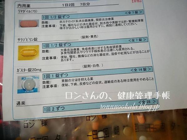 20160127 葛ねり 軟便ちゃん 5