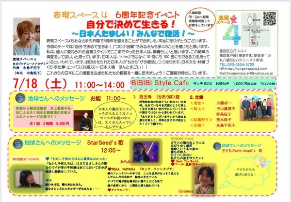 表現スペース4~6周年イベント7月18日~